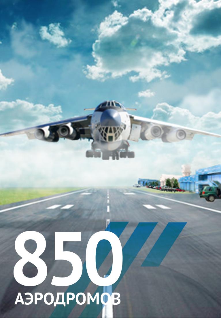 850 аэродромов