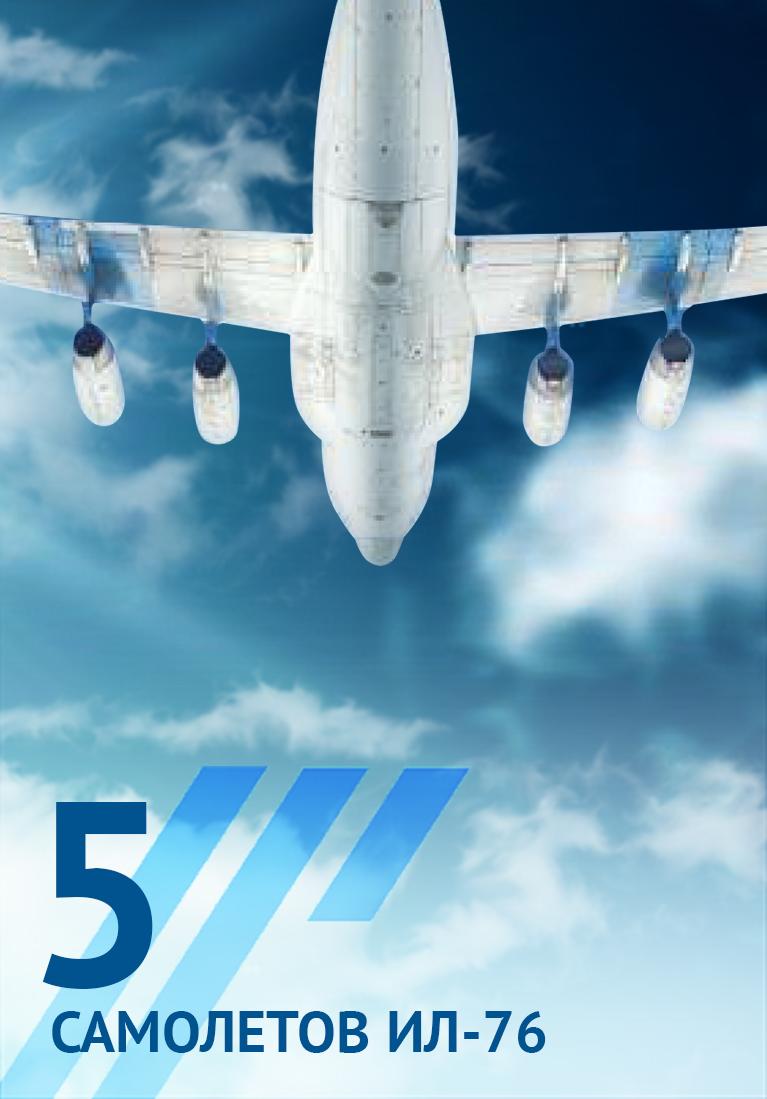 5 самолётов