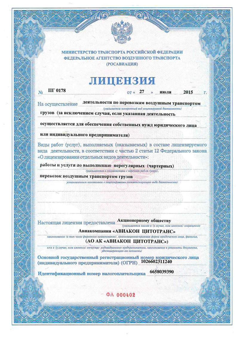 Лицензия-1